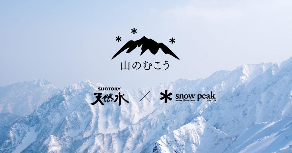 snowpeak×suntory