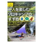 一人を楽しむソロキャンプのすすめ もう一歩先の旅に出かけよう (大人の自由時間mini)/堀田貴之/著