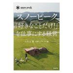 スノーピーク山井社長の本「好きなことだけ! 」を仕事にする経営