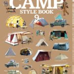 THE CAMP STYLE BOOK vol.9 (別冊GO OUT) 発売中です♪