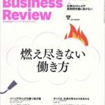 スノーピーク 山井 太 社長 掲載|ハーバードビジネスレビュー9月号はチェックです!