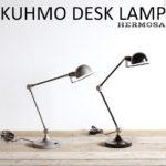 フランス|ジェルデ風のランプ「HERMOSA KUHMO DESK LAMP」 が 素敵なんです。