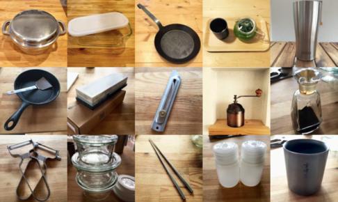 おすすめのキッチン用品