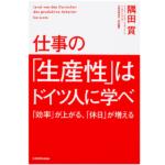 おすすめの本|仕事の「生産性」はドイツ人に学べ