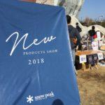 Snow Peak 2018| 新作の展示会に行ってきました in 昭島「モリパーク アウトドアビレッジ」