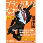 これは読んだ方が良い!「ブランド人になれ!」田端信太郎