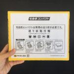 メルカリ便×宅配ステーション「PUDO」の発送方法