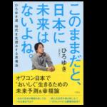 このままだと、日本に未来はないよね。著:ひろゆき(西村博之)のレビュー