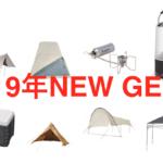 【2019年 新作キャンプ用品】 各ブランドの注目アイテムをまとめました!