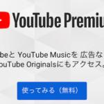 「YouTube Premium」めちゃ便利!料金や注意点・解約方法など