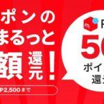【最大70%還元】「メルペイ」のゴールデンウィークキャンペーンが凄い!