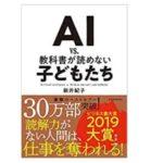 【要約】AIによる「シンギュラリティ」は来るのか?|「AI vs. 教科書が読めない子どもたち」
