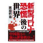 【書評】「新型コロナ恐慌後の世界」〜中国抜きの新たな世界秩序へ!|著:渡邊哲也